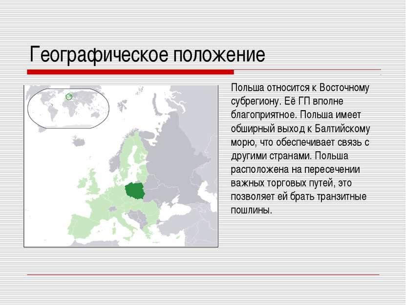 Географическое положение Польша относится к Восточному субрегиону. Её ГП впол...