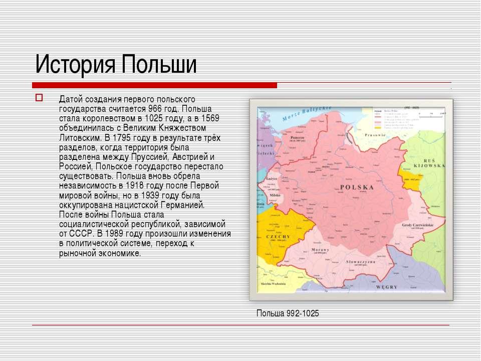 История Польши Датой создания первого польского государства считается 966 год...