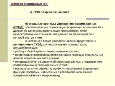 Примерная классификация ППП Настольные системы управления базами данных (СУБД...