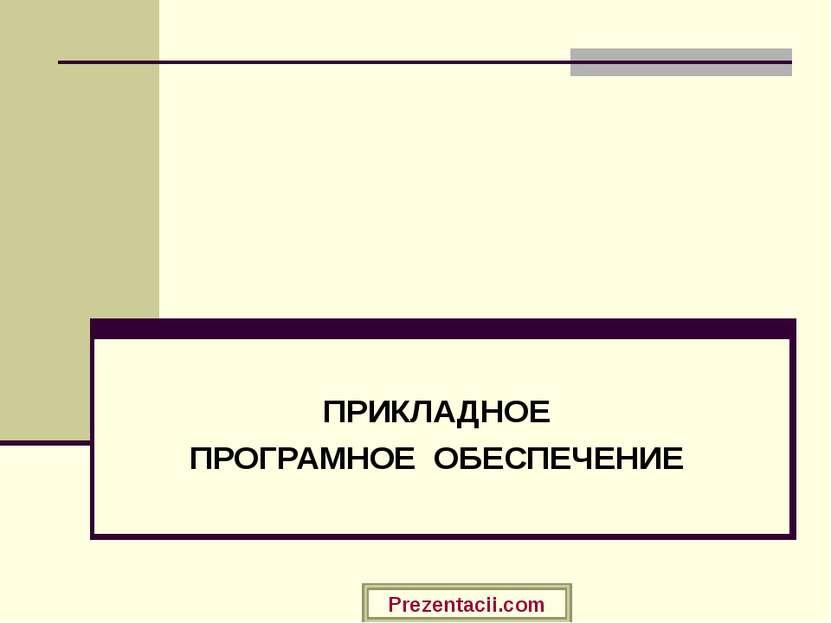 ПРИКЛАДНОЕ ПРОГРАМНОЕ ОБЕСПЕЧЕНИЕ Prezentacii.com