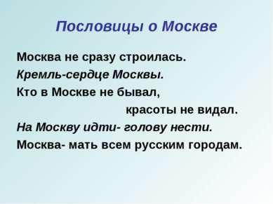 Пословицы о Москве Москва не сразу строилась. Кремль-сердце Москвы. Кто в Мос...