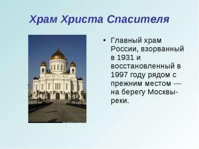 Храм Христа Спасителя Главный храм России, взорванный в 1931 и восстановленны...