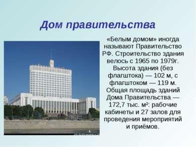 Дом правительства «Белым домом» иногда называют Правительство РФ. Строительст...