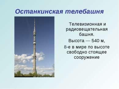 Останкинская телебашня Телевизионная и радиовещательная башня. Высота— 540 ...