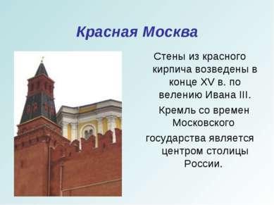 Красная Москва Стены из красного кирпича возведены в конце XV в. по велению И...