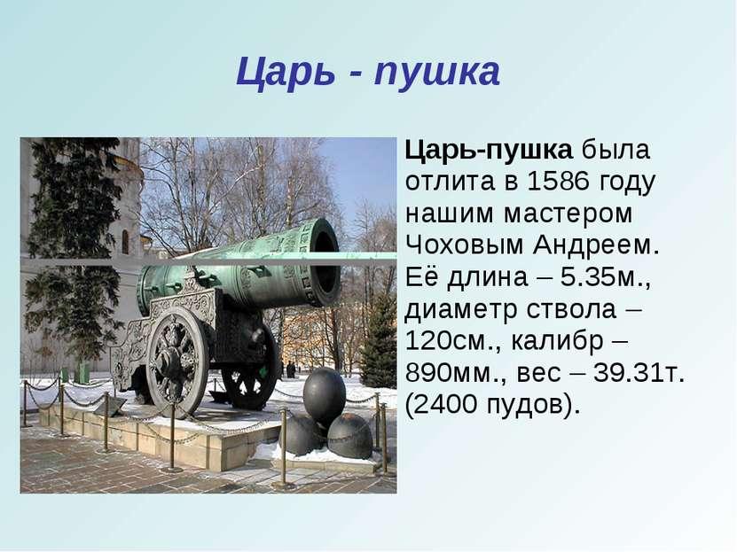 Царь - пушка Царь-пушкабыла отлита в 1586 году нашим мастером Чоховым Андрее...