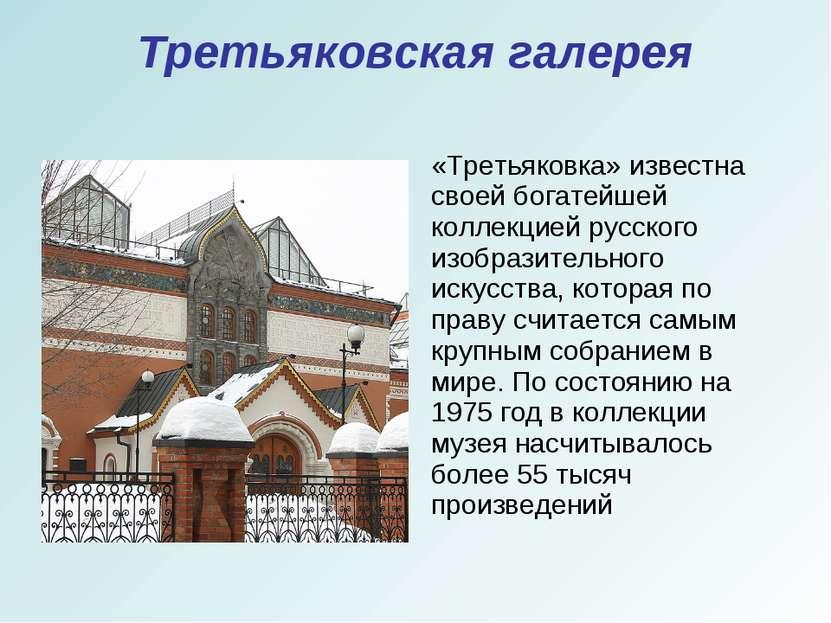 Третьяковская галерея «Третьяковка» известна своей богатейшей коллекцией русс...