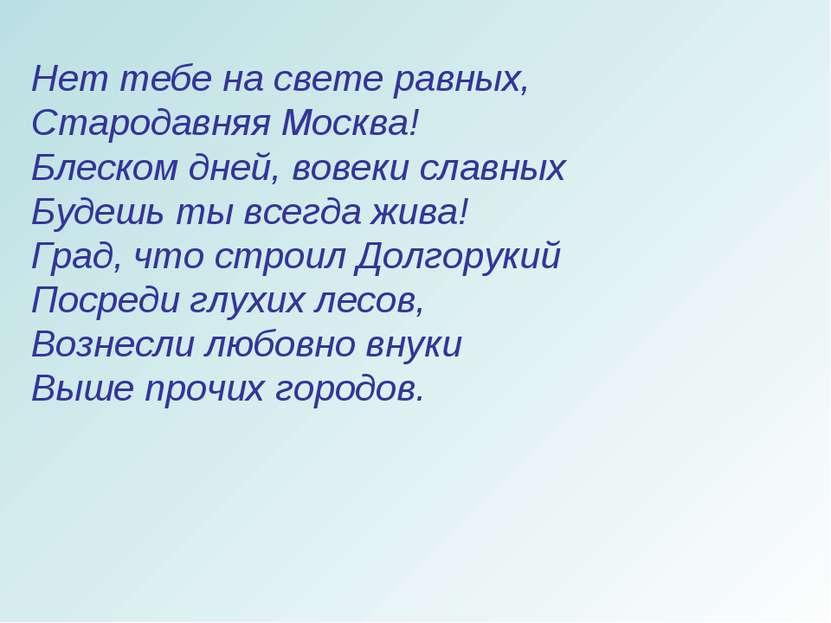 Нет тебе на свете равных, Стародавняя Москва! Блеском дней, вовеки славных Бу...