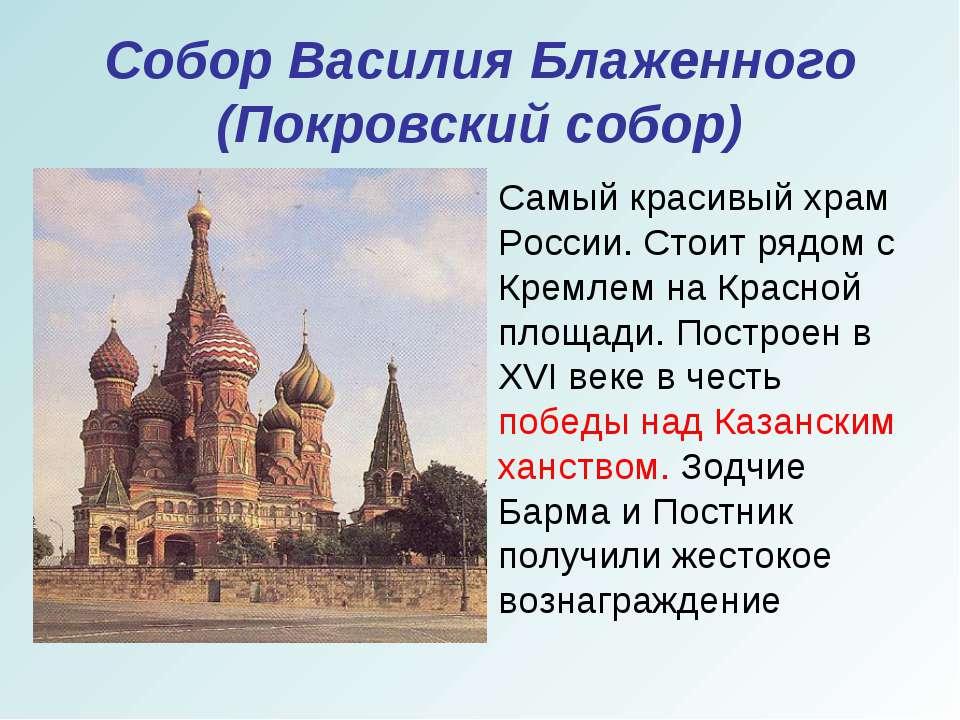 Собор Василия Блаженного (Покровский собор) Самый красивый храм России. Стоит...