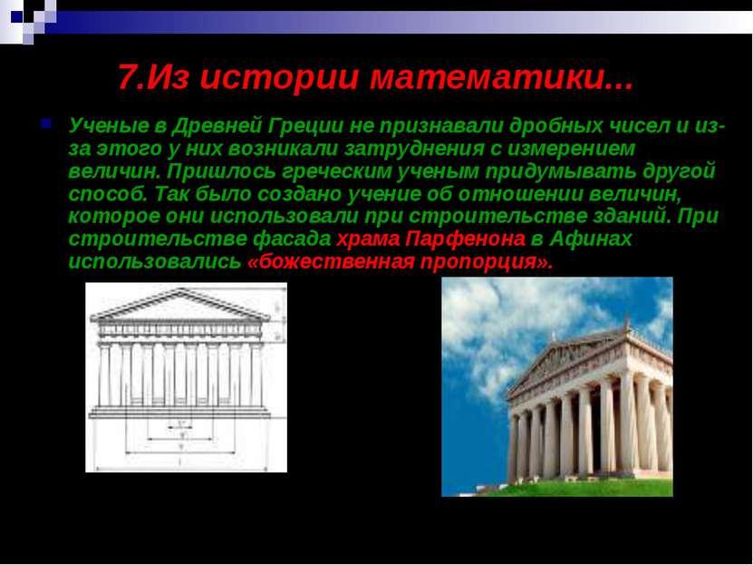 7.Из истории математики... Ученые в Древней Греции не признавали дробных чисе...