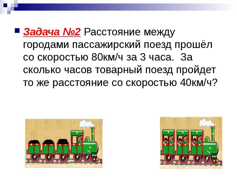 Задача №2 Расстояние между городами пассажирский поезд прошёл со скоростью 80...
