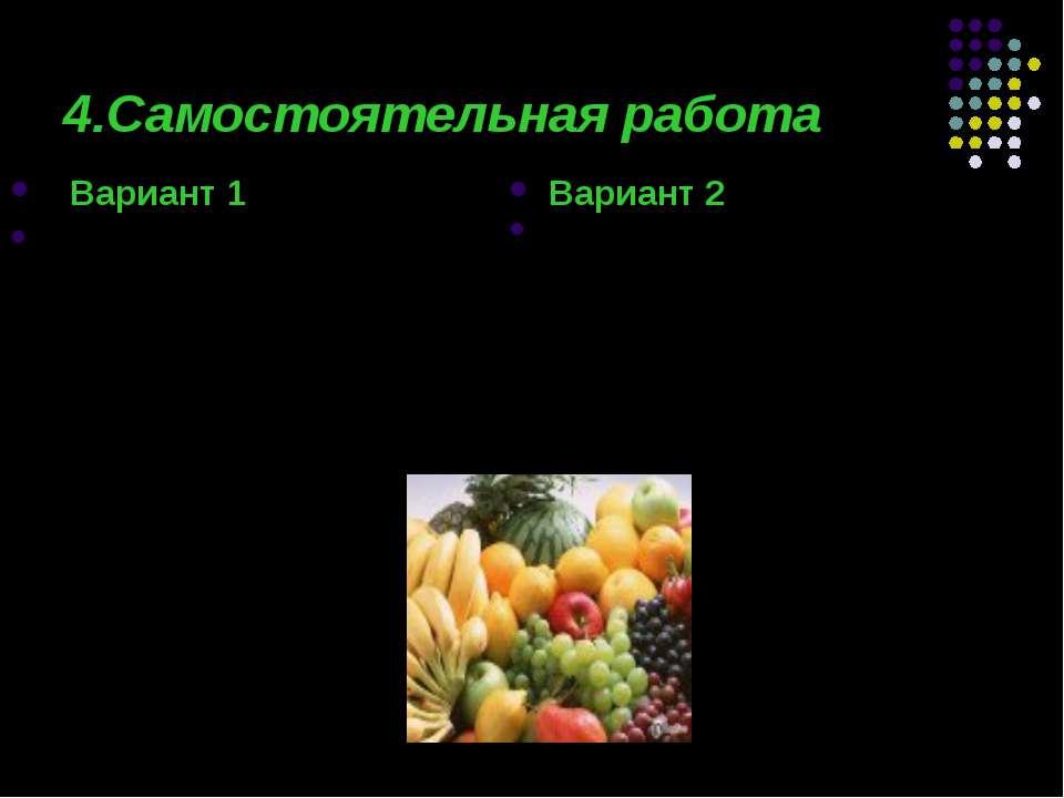 4.Самостоятельная работа Вариант 1 Масса витамина С, ежедневно необходимая че...