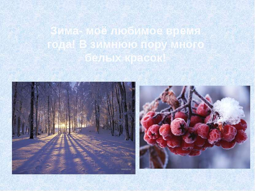Зима- моё любимое время года! В зимнюю пору много белых красок!