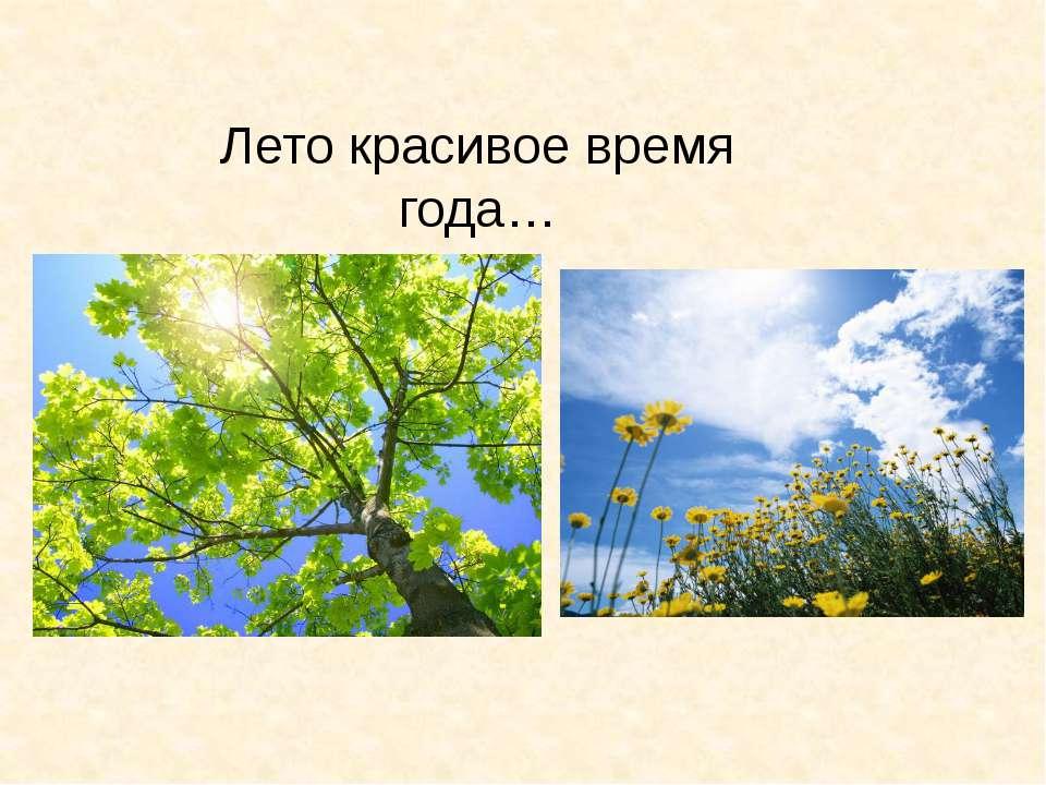 Лето красивое время года…
