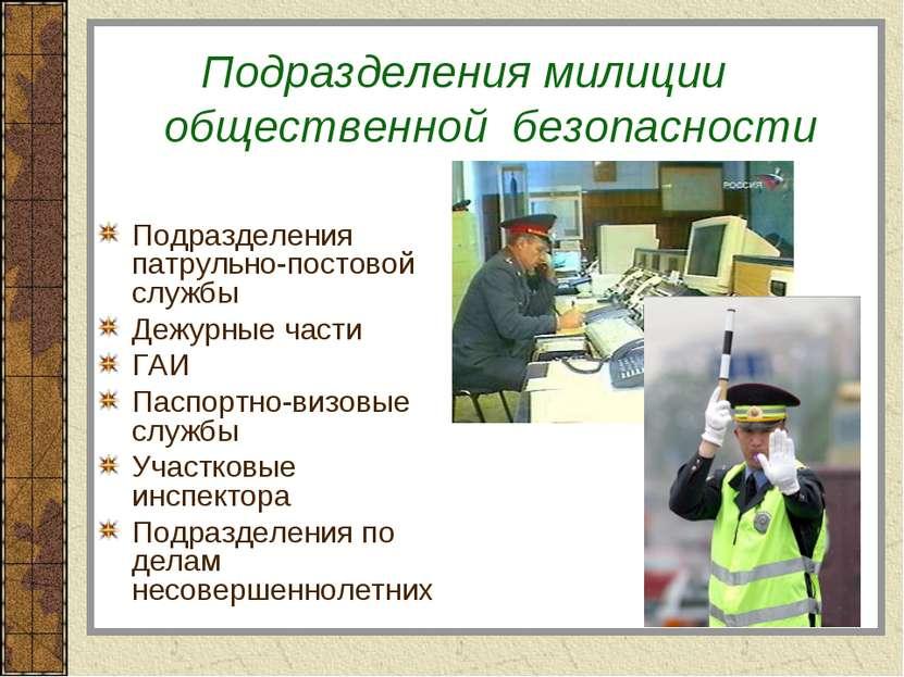 Подразделения милиции общественной безопасности Подразделения патрульно-посто...