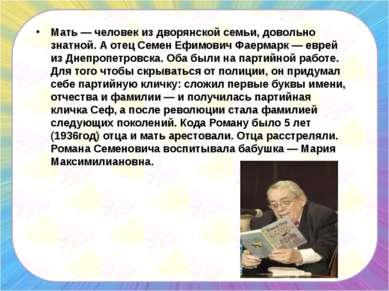 Мать — человек из дворянской семьи, довольно знатной. А отец Семен Ефимович Ф...