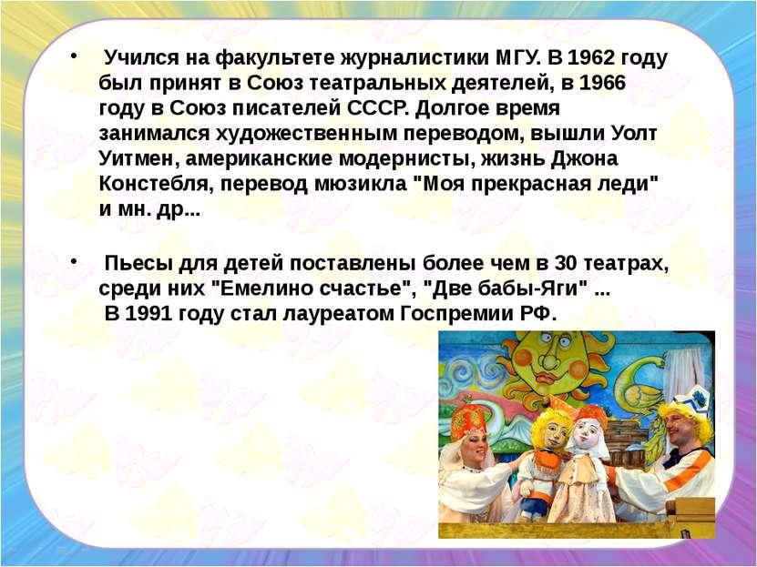 Учился на факультете журналистики МГУ. В 1962 году был принят в Союз те...