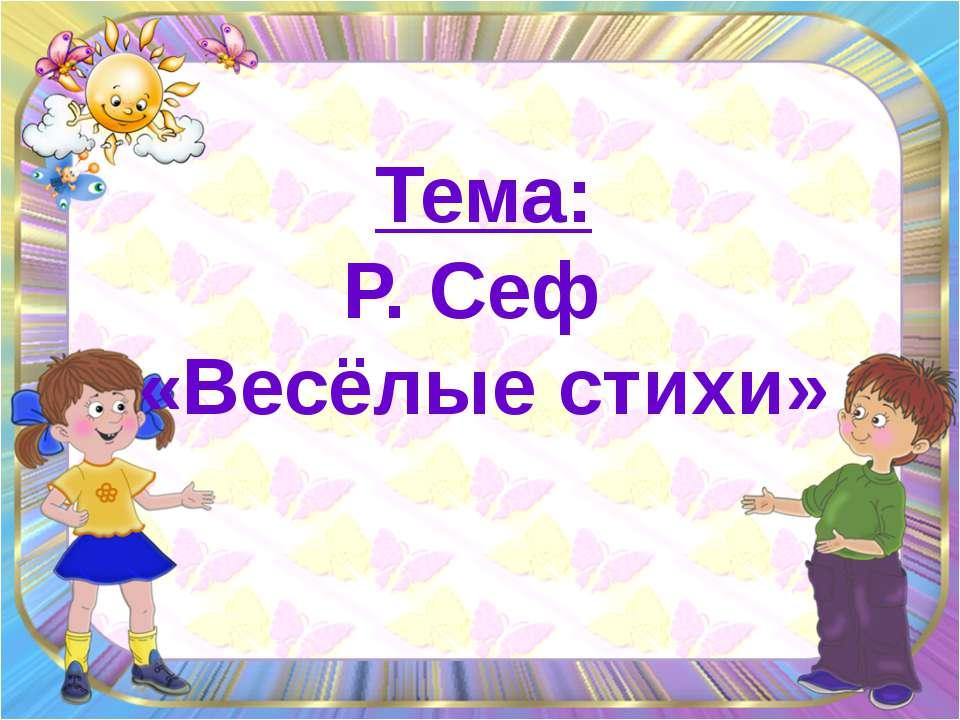 Тема: Р. Сеф «Весёлые стихи»