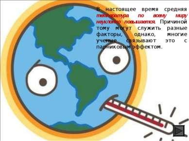 В настоящее время средняя температура по всему миру неуклонно повышается. При...