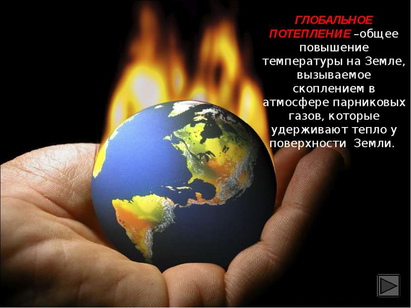 ГЛОБАЛЬНОЕ ПОТЕПЛЕНИЕ –общее повышение температуры на Земле, вызываемое скопл...