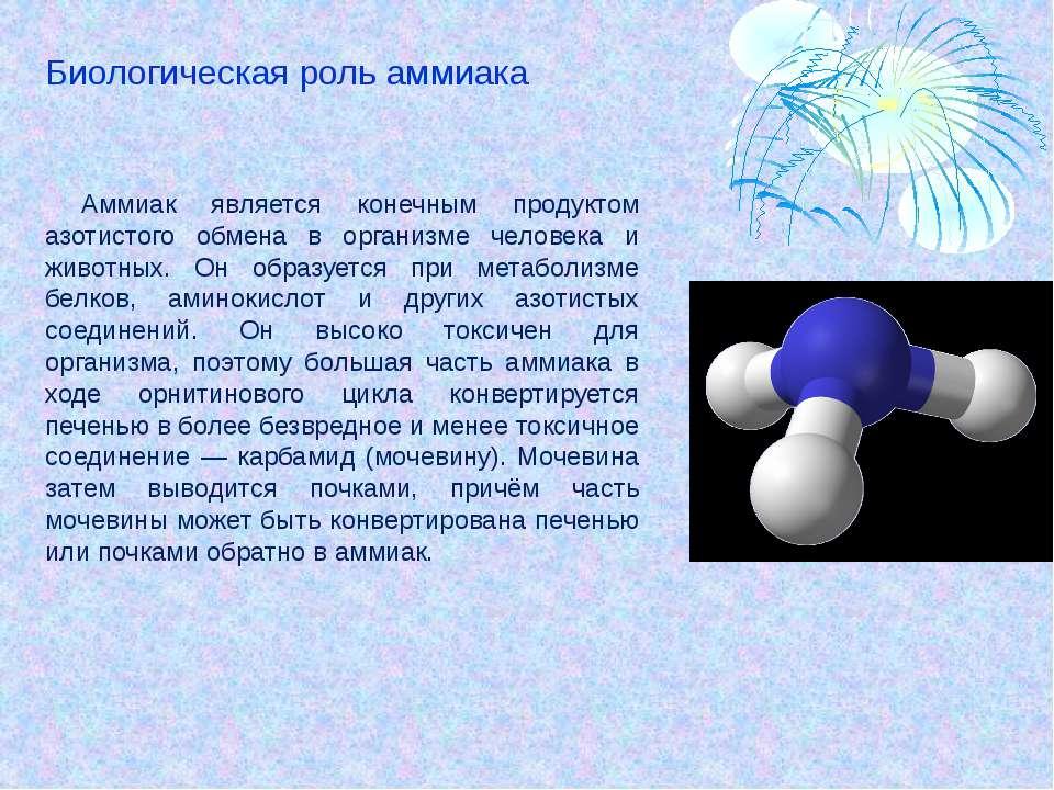 Но даже несмотря на то, что производство аммиака очень вредное и токсичное дл...