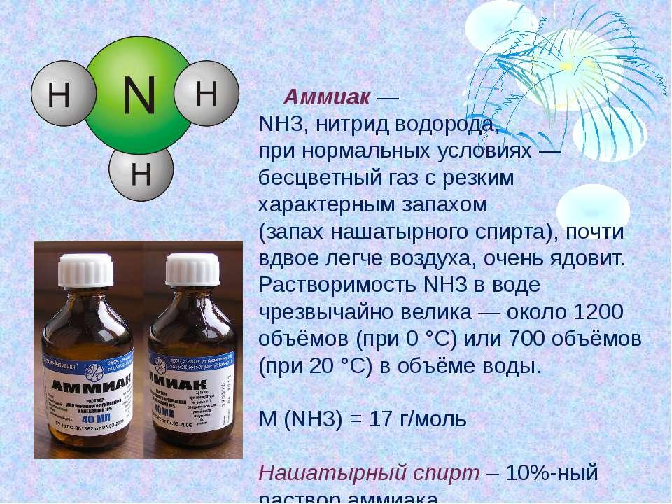 Аммиак— NH3,нитридводорода, принормальных условиях— бесцветный газ с рез...