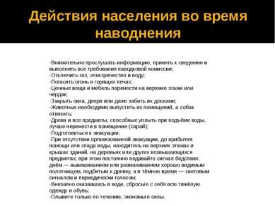 Действия населения во время наводнения -Внимательно прослушать информацию, пр...