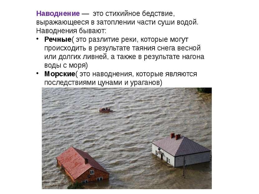 Наводнение — это стихийное бедствие, выражающееся в затоплении части суши вод...