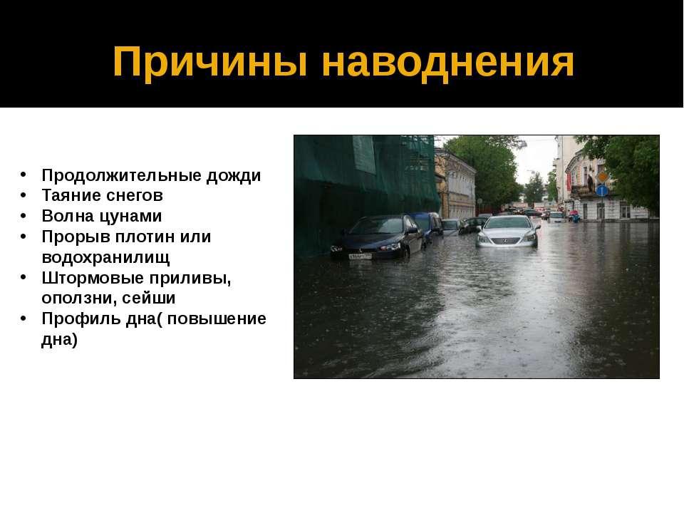 Причины наводнения Продолжительные дожди Таяние снегов Волна цунами Прорыв пл...