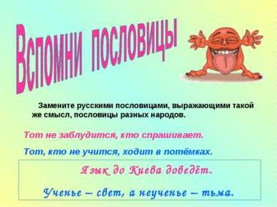 Замените русскими пословицами, выражающими такой же смысл, пословицы разных н...