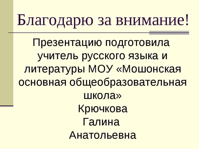 Благодарю за внимание! Презентацию подготовила учитель русского языка и литер...