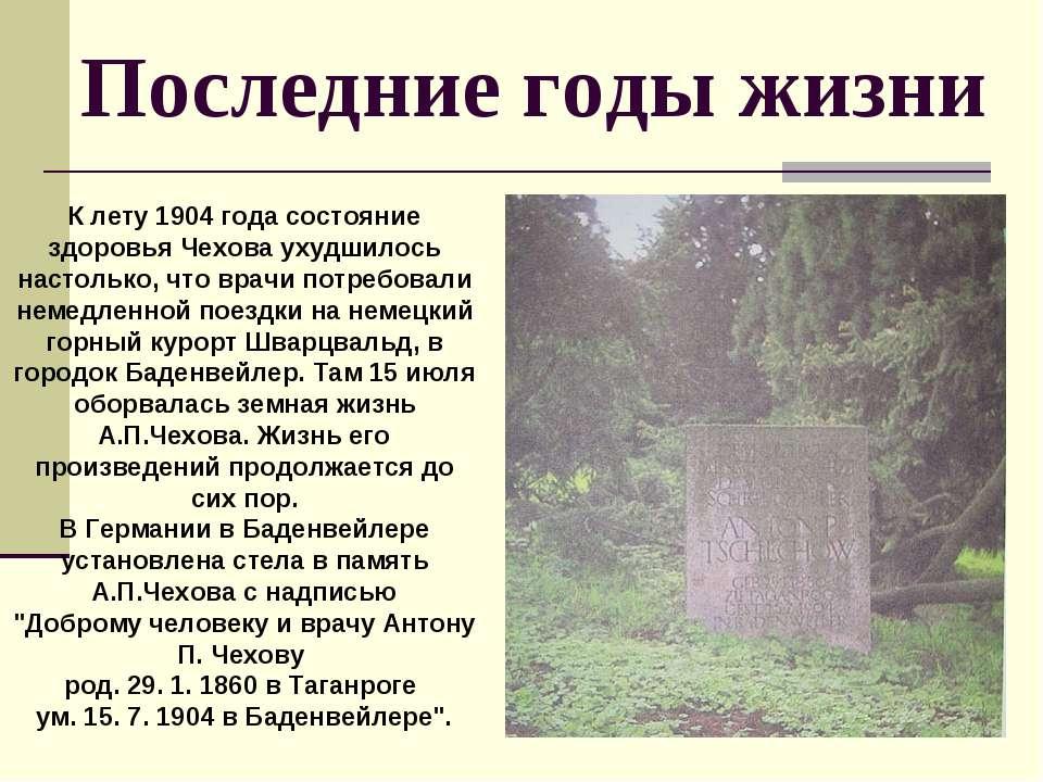 Последние годы жизни К лету 1904 года состояние здоровья Чехова ухудшилось на...