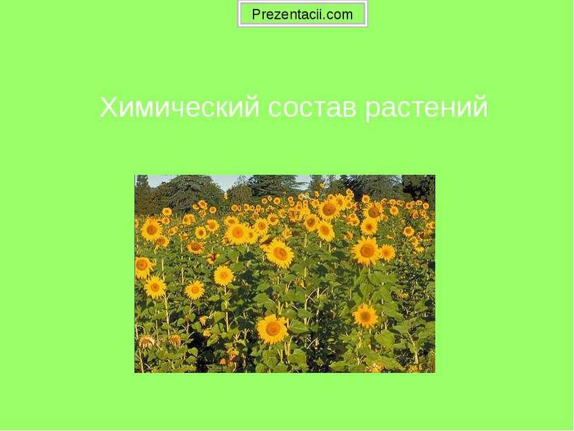 Химический состав растений Prezentacii.com