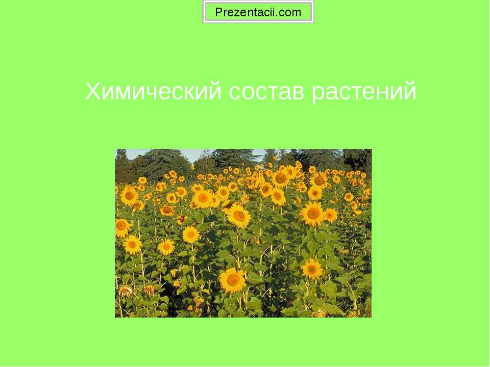 Химический состав растений