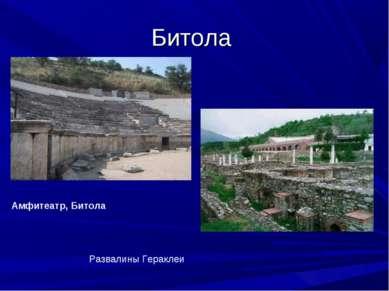 Битола Амфитеатр, Битола Развалины Гераклеи