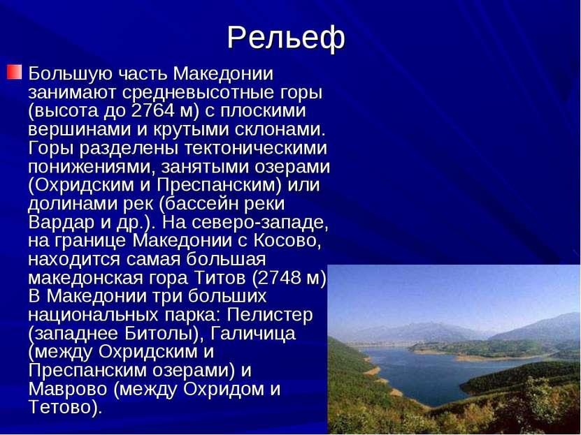 Рельеф Большую часть Македонии занимают средневысотные горы (высота до 2764 м...