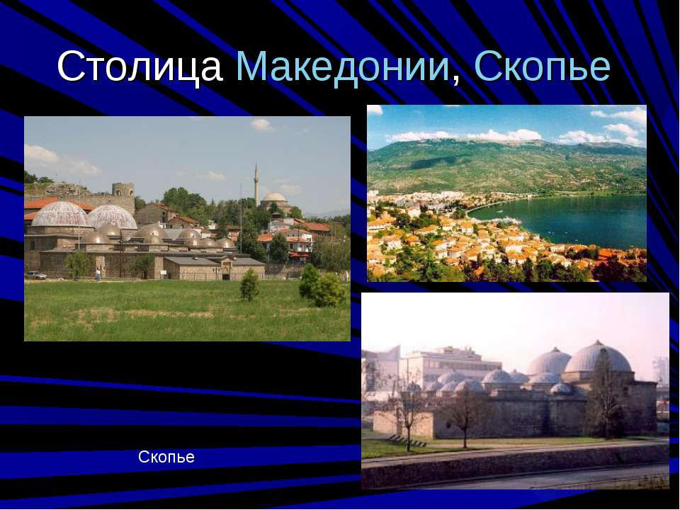 Столица Македонии, Скопье Скопье
