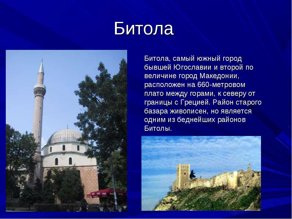 Битола Битола, самый южный город бывшей Югославии и второй по величине город ...