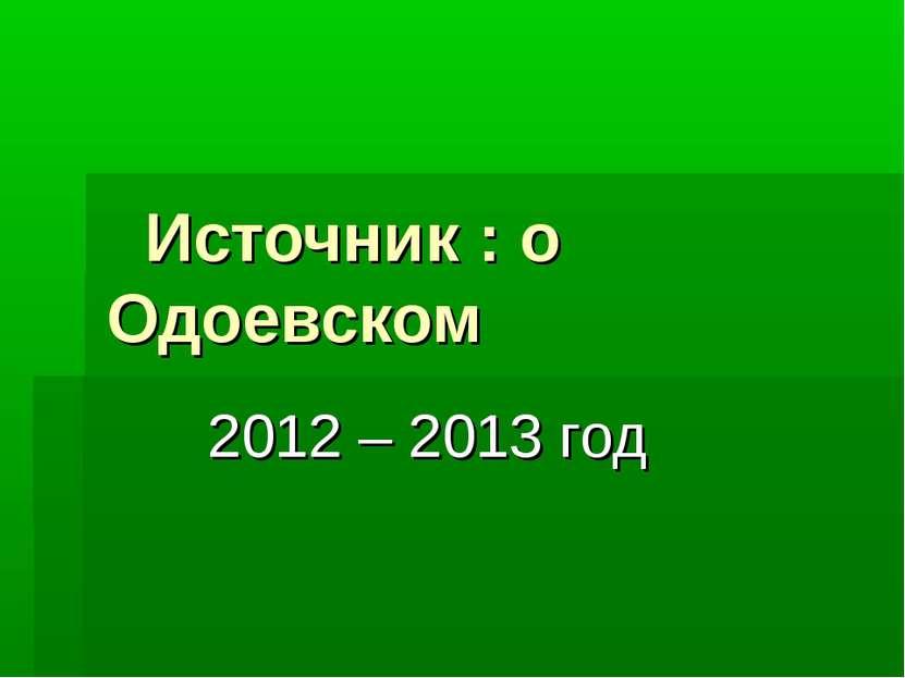 Источник : о Одоевском 2012 – 2013 год