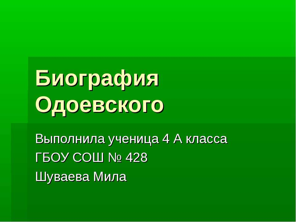 Биография Одоевского Выполнила ученица 4 А класса ГБОУ СОШ № 428 Шуваева Мила