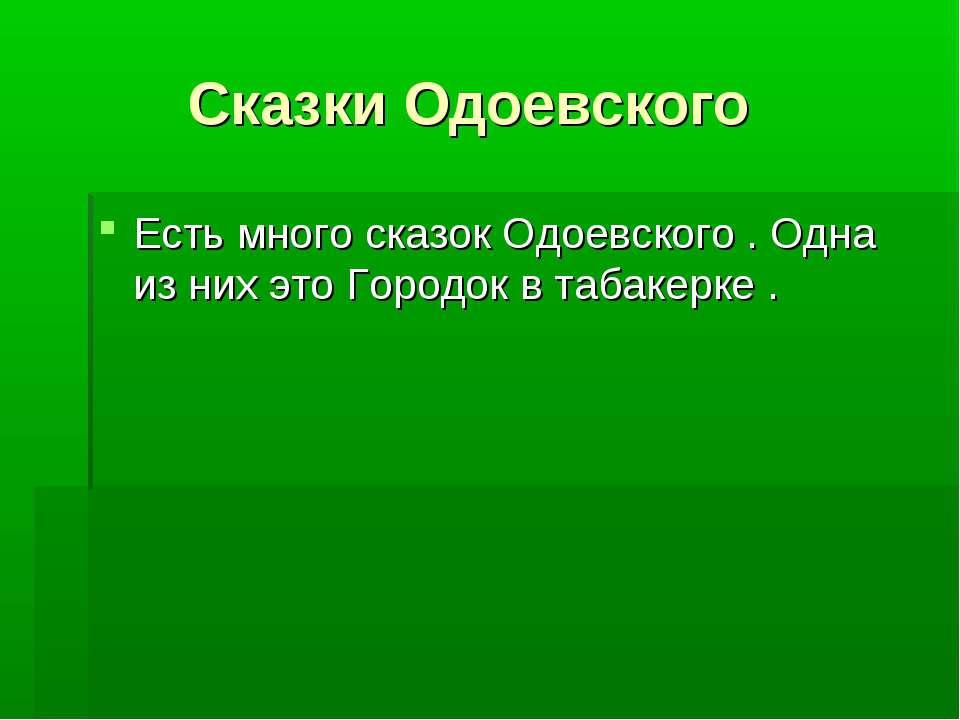 Сказки Одоевского Есть много сказок Одоевского . Одна из них это Городок в та...