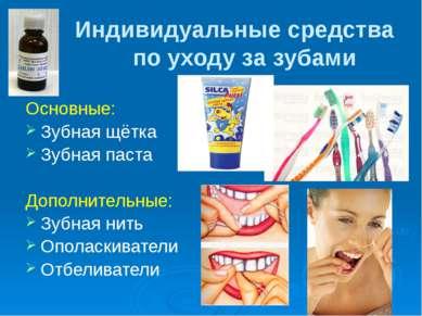 Индивидуальные средства по уходу за зубами Основные: Зубная щётка Зубная паст...
