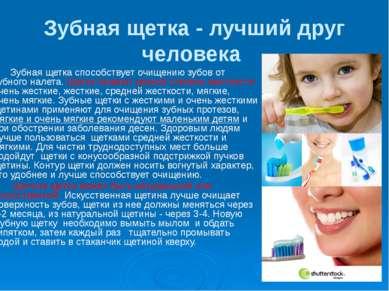 Зубная щетка - лучший друг человека Зубная щетка способствует очищению зубов ...