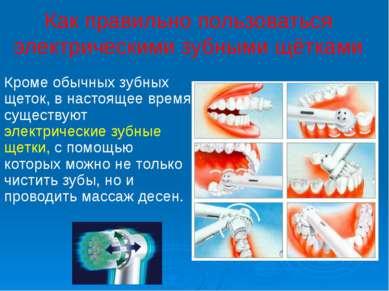 Как правильно пользоваться электрическими зубными щётками Кроме обычных зубны...