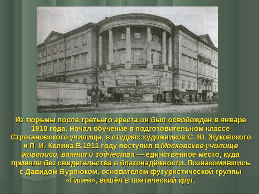 Из тюрьмы после третьего ареста он был освобожден в январе 1910 года. Начал о...