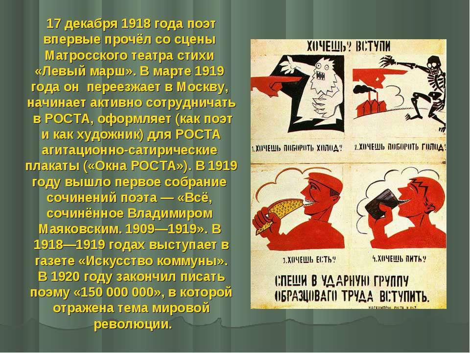 17 декабря 1918 года поэт впервые прочёл со сцены Матросского театра стихи «Л...