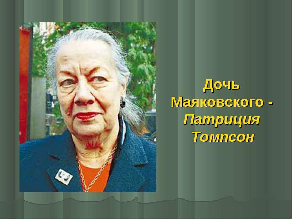Дочь Маяковского - Патриция Томпсон