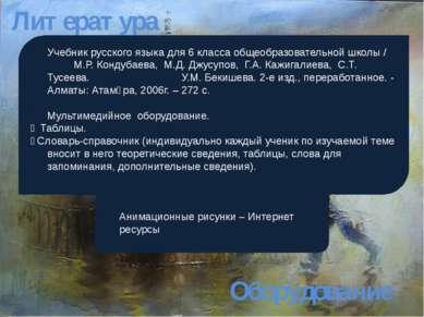 Литература Учебник русского языка для 6 класса общеобразовательной школы / М....