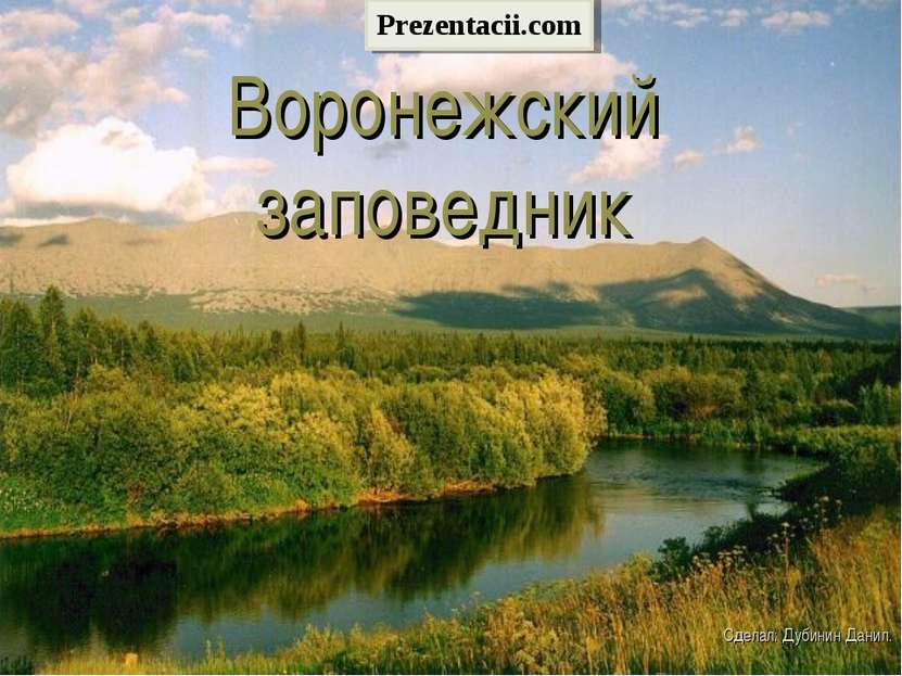 Воронежский заповедник Сделал: Дубинин Данил. Prezentacii.com