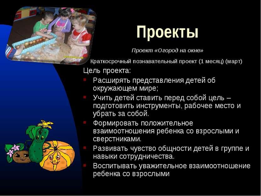 Проекты Проект «Огород на окне» Краткосрочный познавательный проект (1 месяц)...